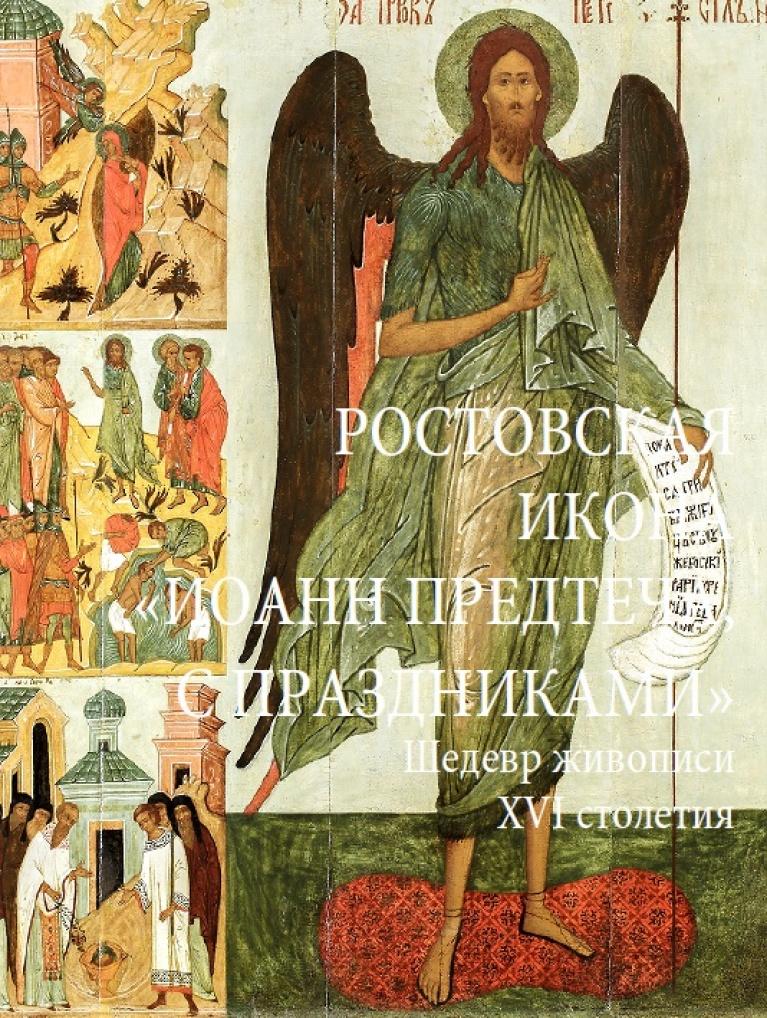 Ростовская икона «Иоанн Предтеча, с праздниками». Шедевр живописи XVI столетия