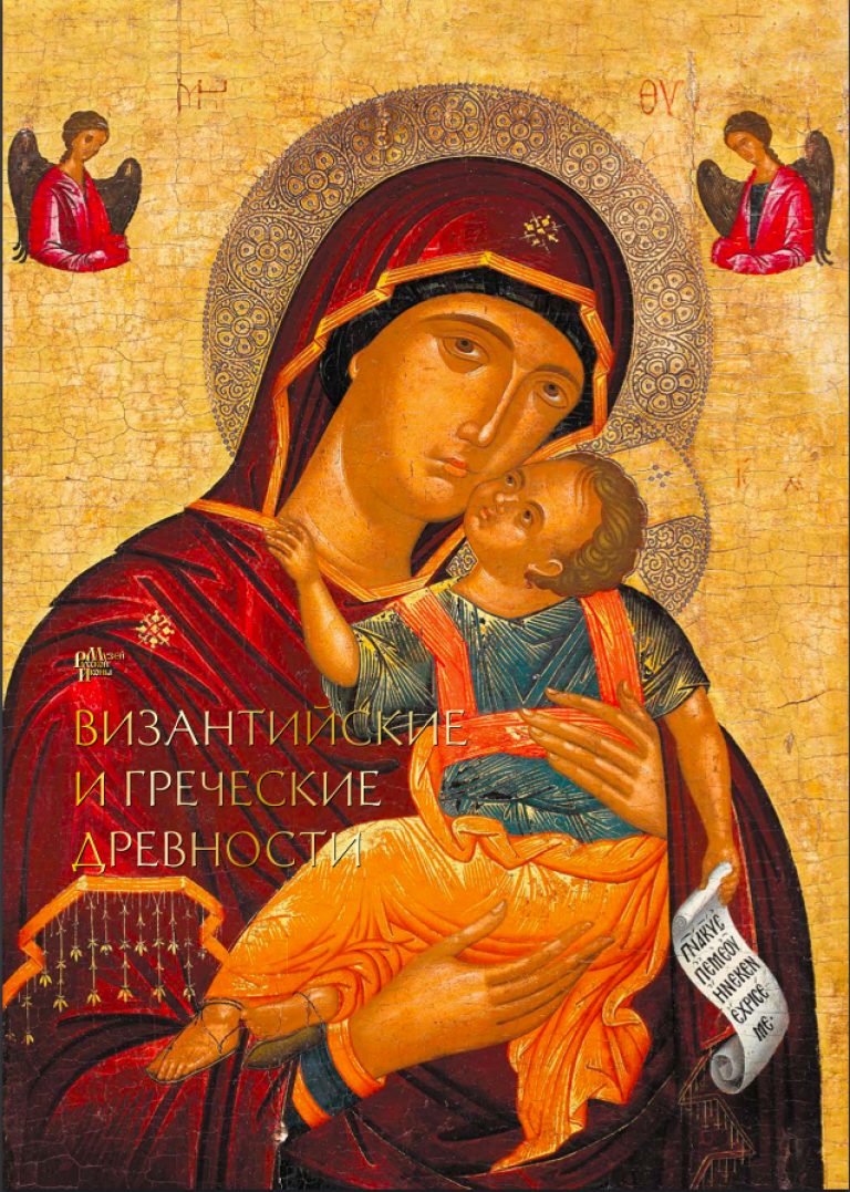 Византийские и греческие древности в собрании Музея русской иконы