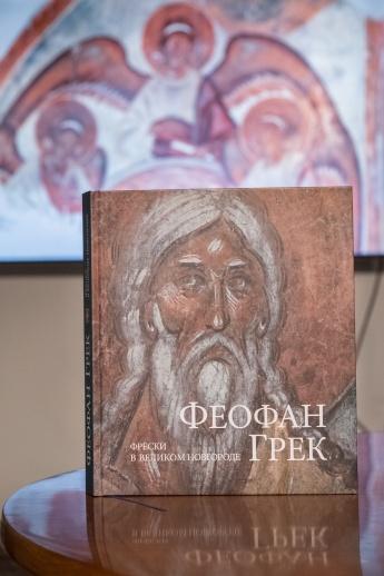 В Музее русской иконы прошла презентация книги «Феофан Грек. Фрески в Великом Новгороде»