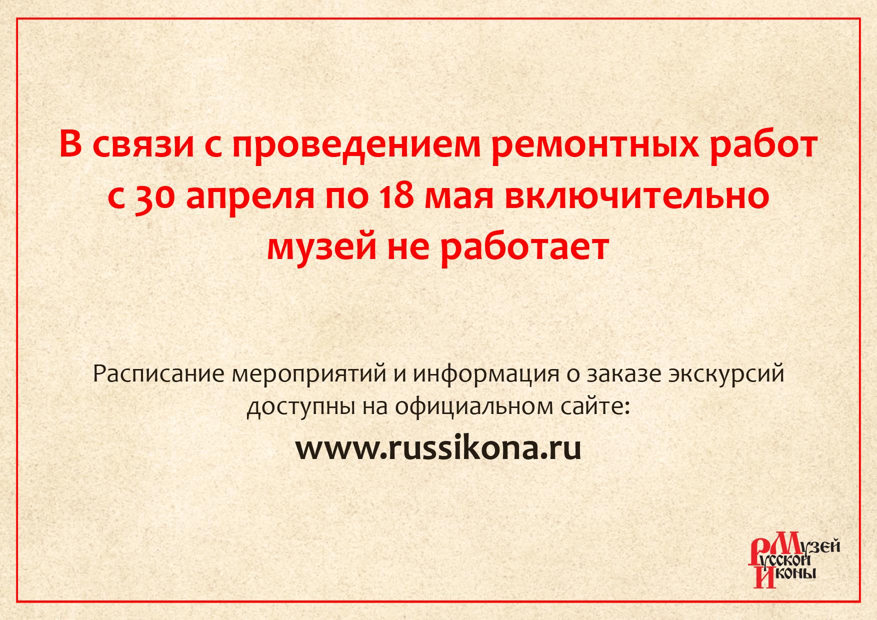 С 30 апреля по 18 мая включительно музей не работает