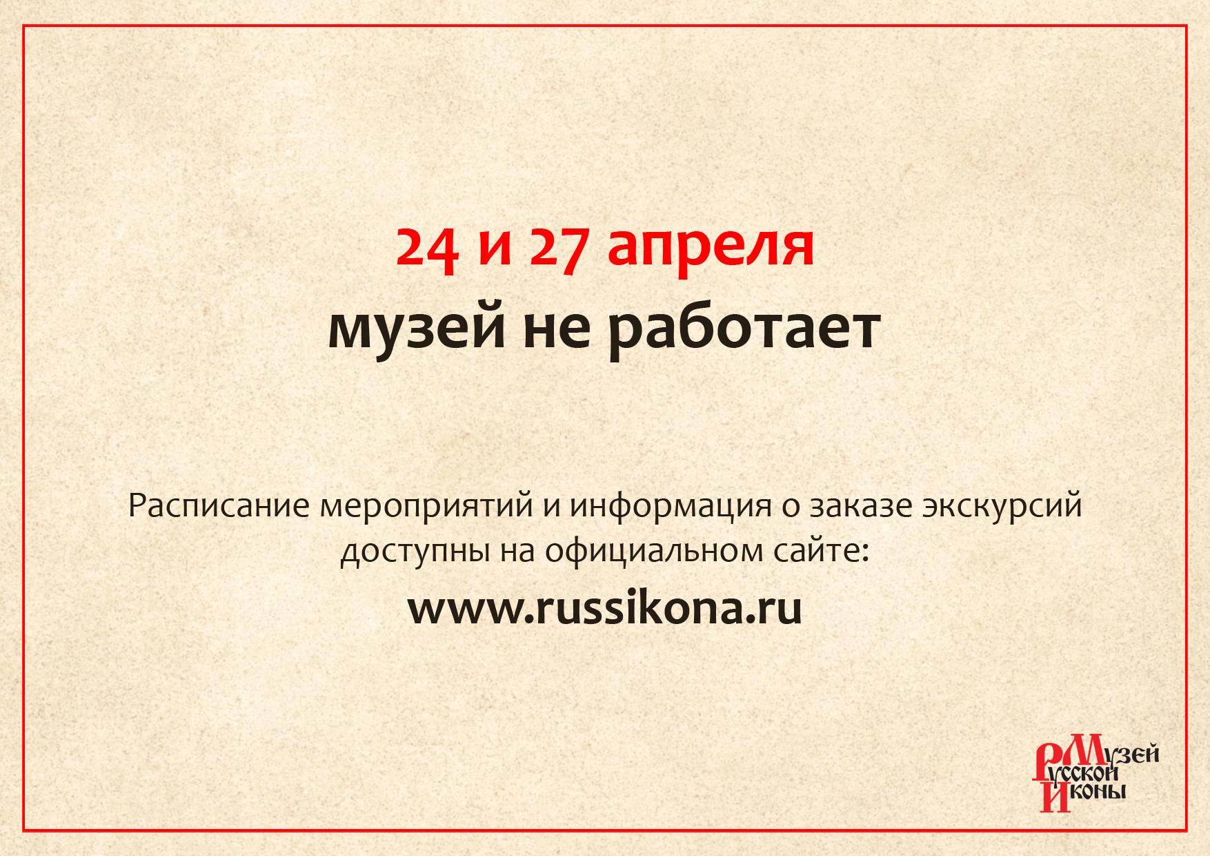24 и 27 апреля музей закрыт
