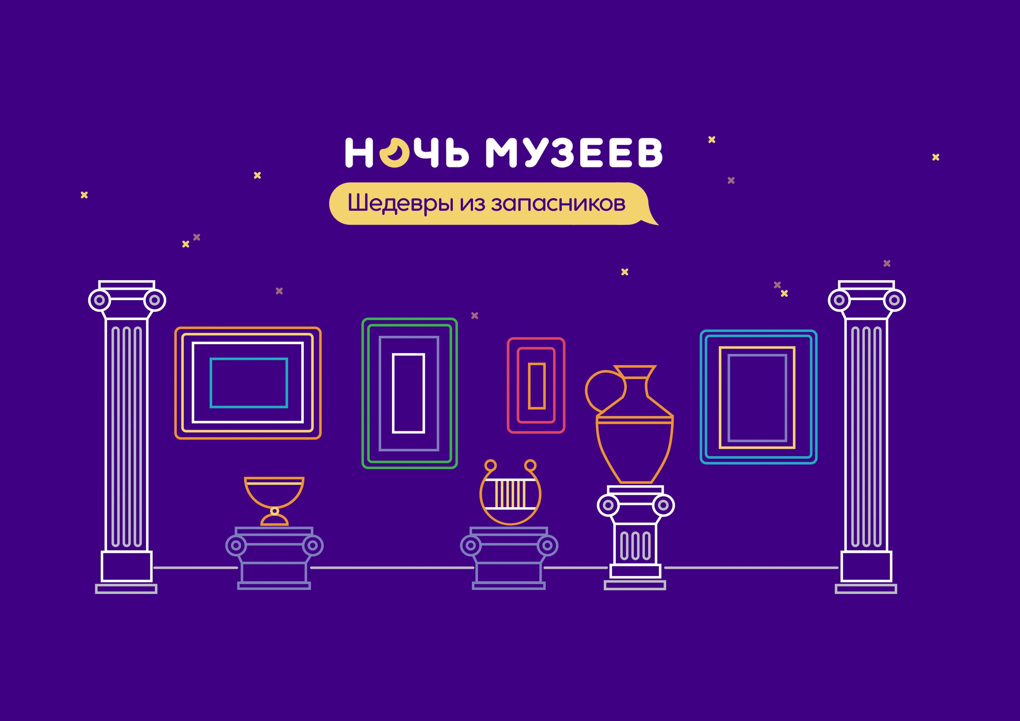 «Ночь музеев» в Музее русской иконы