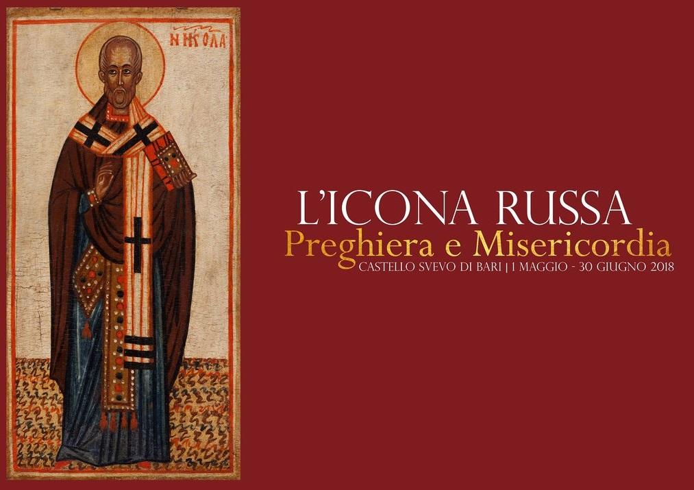 Международная научная конференция «Святой Николай, Бари и русские иконы»