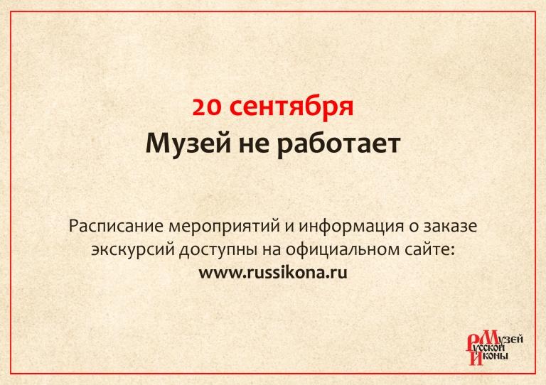20 сентября Музей не работает