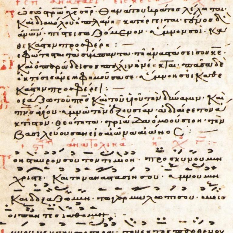 Лекция «Церковное пение Византийской Империи»