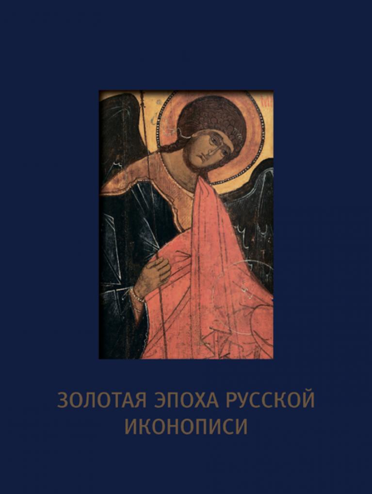 Золотая эпоха русской иконописи