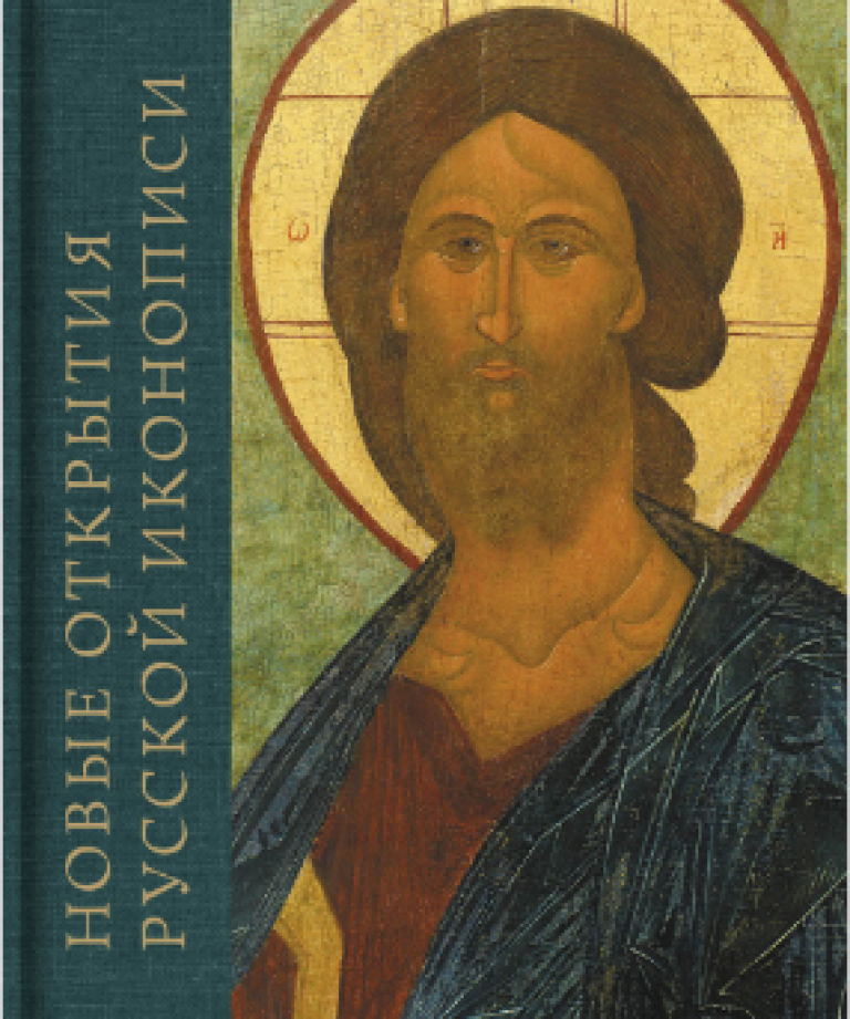 Новые открытия русской иконописи