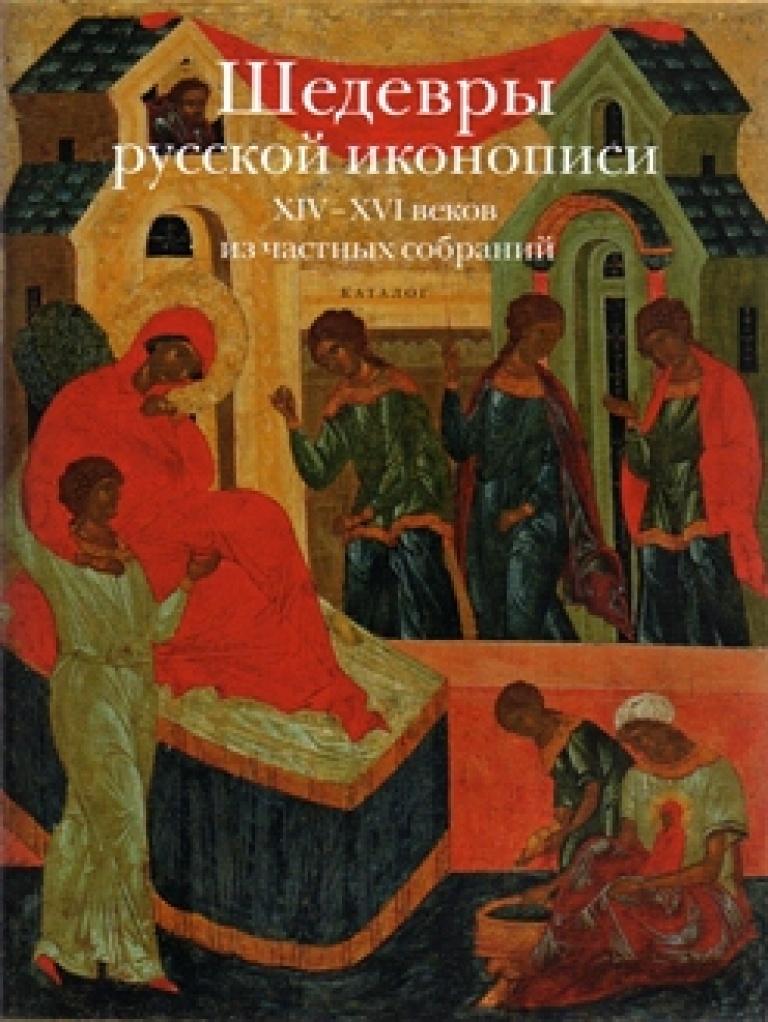 Шедевры русской иконописи XIV–XVI веков из частных собраний