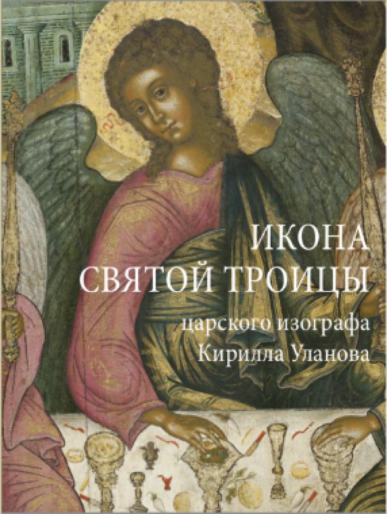 Икона святой троицы Кирилла Уланова